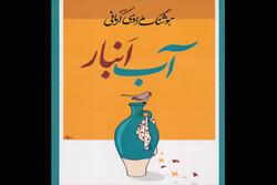 «آبانبار» به چاپ نهم رسید