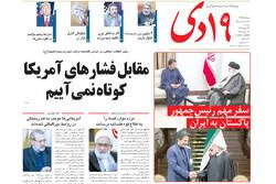 صفحه اول روزنامههای استان قم ۲۲ مهر ۹۸