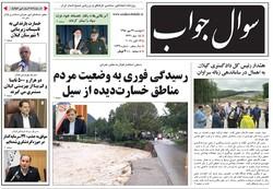 صفحه اول روزنامههای گیلان ۲۲ مهر ۹۸