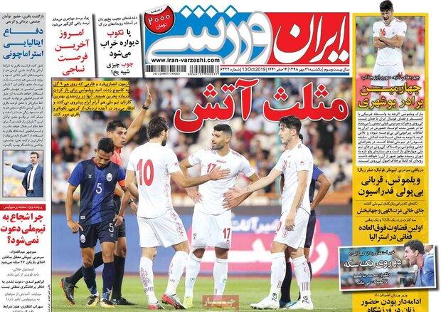 صفحه اول روزنامههای ورزشی ۲۱ مهر ۹۸