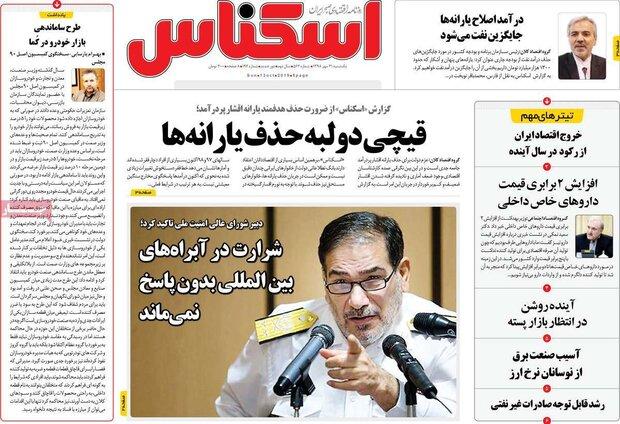 صفحه اول روزنامههای اقتصادی ۲۱ مهر ۹۸