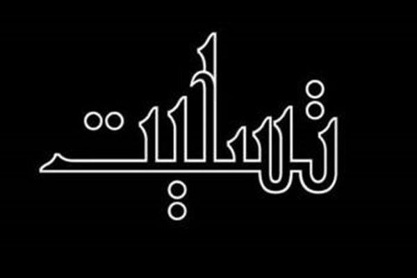 پیام تسلیت خانواده سردار شهید سلیمانی به خانوادههای جانباختگان