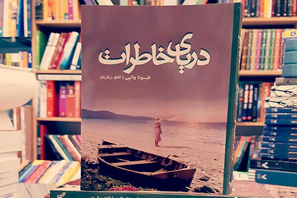 ترجمه رمان عاشقانه و جنگی «دریای خاطرات» منتشر شد