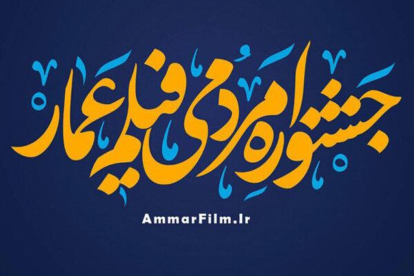 انتشار فراخوان یازدهمین جشنواره مردمی فیلم «عمار»