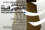 ششمین همایش دانشجویی فلسفه در ایران برگزار می شود