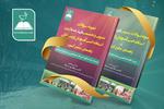 انتشار کتاب نمونه سوالات و راهنمای جامع آزمون استخدامی آموزشوپروش