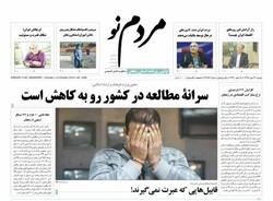 صفحه اول روزنامه های استان زنجان ۲۲ مهر ۹۸