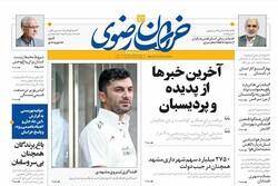 صفحه اول روزنامههای خراسان رضوی ۲۲ مهرماه ۹۸