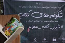 پویش ترویج کتابخوانی دانشآموزی از محله کوزهگری