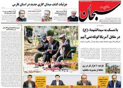 صفحه اول روزنامه های فارس ۲۲ مهر ۹۸