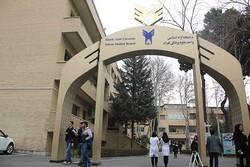 جایگزین «نگاهداری» در دانشگاه علوم پزشکی آزاد تهران مشخص شد