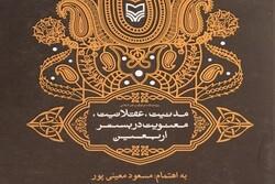 کتاب مجموعه مقالات «مدنیت، عقلانیت، معنویت در بستر اربعین»