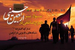 معرفی برنامههای شبکههای رادیویی در اربعین حسینی