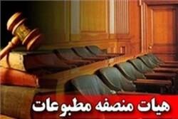 اعضای هیئت منصفه مطبوعات استان اصفهان معرفی شدند