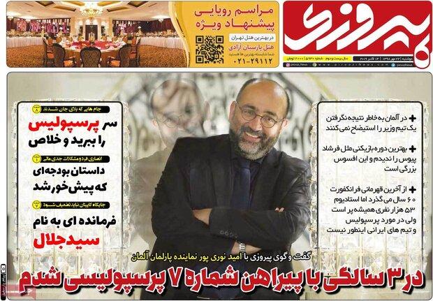 صفحه اول روزنامههای ورزشی ۲۲ مهر ۹۸