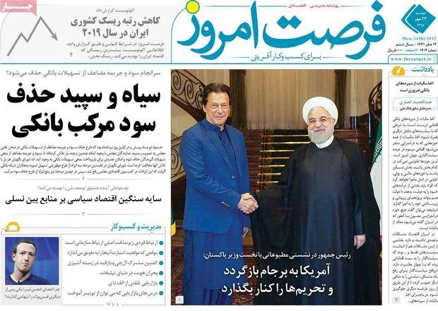 صفحه اول روزنامههای اقتصادی ۲۲ مهر ۹۸