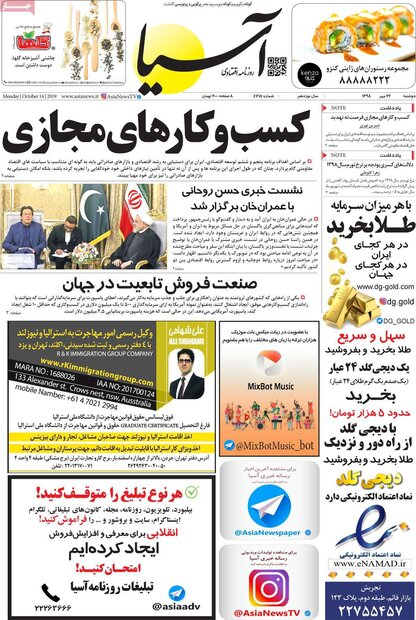 1صفحه اول روزنامههای ۲۲ مهر ۹۸