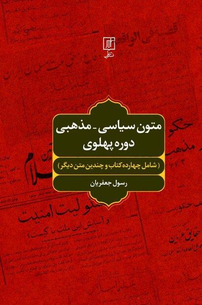 انتشار کتاب «متون سیاسی ـ مذهبی دوره پهلوی»