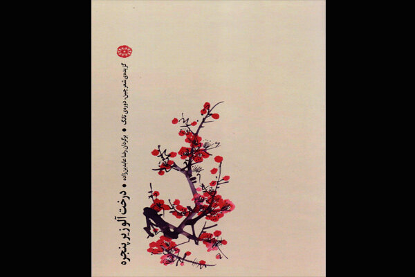 انتشار گزیده شعر چین در دوره تانگ