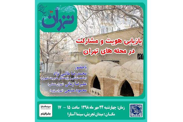 برگزاری نشستی برای بازیابی هویت و مشارکت عمومی در تهران