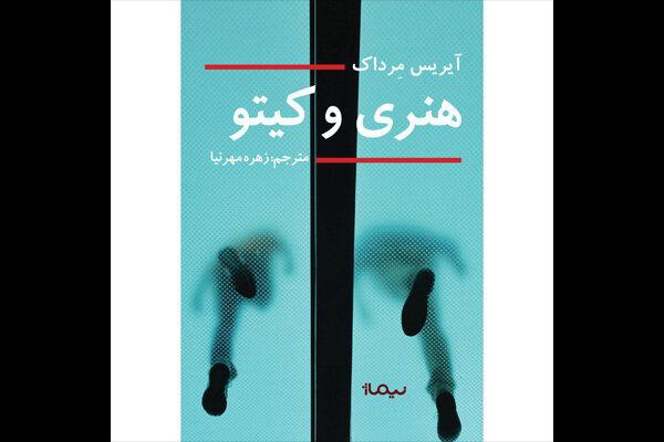 «هنری و کیتو» هجدهمین رمان آیریس مِرداک روانه بازار کتاب شد