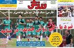 صفحه اول روزنامههای ورزشی ۲۳ مهر ۹۸