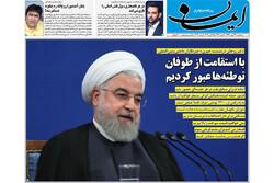 صفحه اول روزنامههای استان قم ۲۳ مهر ۹۸