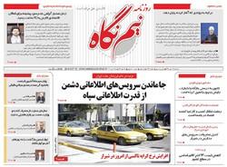 صفحه اول روزنامه های فارس ۲۳ مهر ۹۸