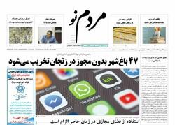 صفحه اول روزنامه های استان زنجان ۲۳ مهر ۹۸