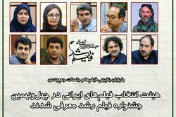 معرفی هیات انتخاب فیلمهای ایرانی در جشنواره فیلم رشد
