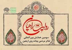 اجرای نمایش «ابوالاحرار» در همایش بینالمللی تئاتر مردمی