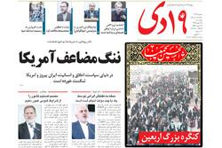 صفحه اول روزنامههای استان قم ۲۴ مهر ۹۸