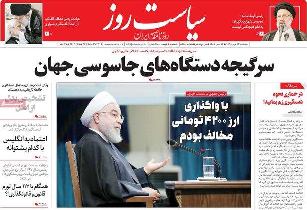 صفحه اول روزنامههای 23 مهر ۹۸