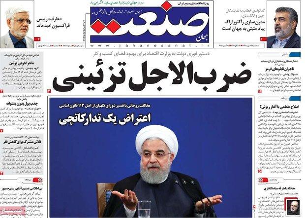 صفحه اول روزنامههای اقتصادی ۲۳ مهر ۹۸