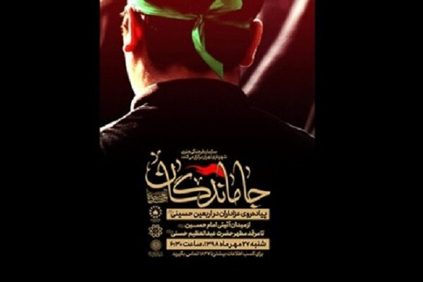 پیادهروی«جاماندگان» اربعین حسینی برگزار می شود