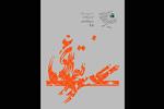 اعلام داوران ششمین دوسالانه طراحی گرافیک «سرو نقرهای»