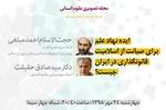 ایده نهاد علم برای صیانت از اسلامیت قانونگذاری در ایران چیست؟