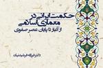 کتاب «حکمت ایرانی در معماری اسلامی» منتشر شد