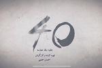 نمایش مستند تلویزیونی «۴۰ جلوه یک حماسه»  در شبکه چهار سیما