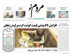 صفحه اول روزنامه های استان زنجان ۲۴ مهر ۹۸