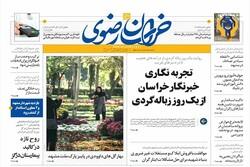 صفحه اول روزنامههای خراسان رضوی ۲۴ مهرماه ۹۸