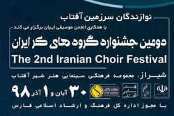 فراخوان دومین جشنواره گروههای کُر ایران منتشر شد