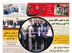 صفحه اول روزنامه های فارس ۲۴ مهر ۹۸