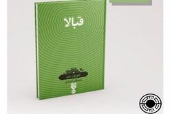 کتاب «قبالا» ترجمه و منتشر می شود