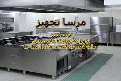 ارتقای کیفیت تجهیزات آشپزخانه صنعتی با روشهای نوین طراحی مهندسی