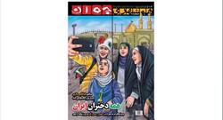 ماجرای «همه دختران ایران» و تقابل همشهری با کیهان