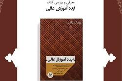 کتاب «ایده آموزش عالی» نقد و بررسی می شود