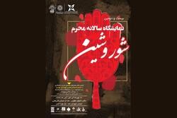 گشایش نمایشگاه «شور و شین» در باغ موزه قصر