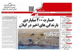صفحه اول روزنامههای گیلان ۲۵ مهر ۹۸