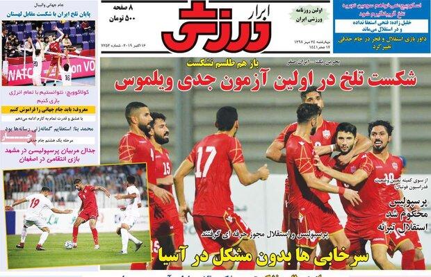 صفحه اول روزنامههای ورزشی ۲۴ مهر ۹۸